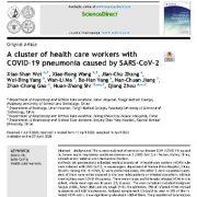 مجموعه  کارکنان مراقبتهای بهداشتی مبتلا به ذات الریه COVID-19 ناشی از SARS-CoV-2