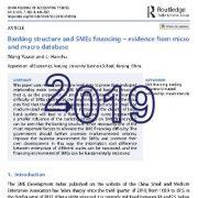 ساختار بانکداری و تامین مالی  بنگاه های کوچک و متوسط