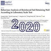 تحلیل رفتار دیوار حائل خاک مسلح شده بر طبق تست مقیاس آزمایشگاهی