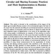 شیوههای اقتصاد چرخشی و تسهیمی و پیاده سازی آنها در دانشگاههای روسیه