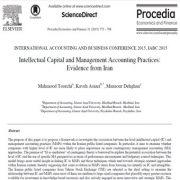 سرمایه معنوی و  شیوه های حسابداری مدیریتی