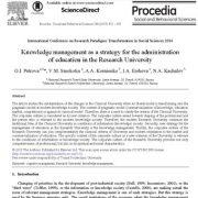 مدیریت دانش به عنوان راهبردی برای مدیریت آموزش در دانشگاه پژوهشی