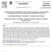 انتخاب راهبرد رهبری در صنعت ساخت و ساز