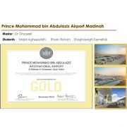 پروژه ی فرودگاه شاهزاده محمد بن عبدالعزیز در مدینه