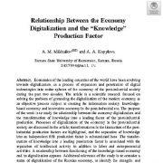 "<span itemprop=""name"">رابطه بین دیجیتالی شدن اقتصاد و ضریب تولید ""دانش""</span>"