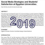 استراتژیهای رسانههای اجتماعی و رضایت دانشجویان در دانشگاههای مصری