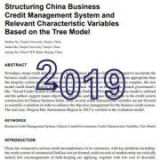 ساختار بندی سیستم مدیریت اعتبار کسب و کار چین و متغیرهای ویژگی