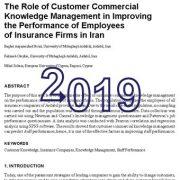نقش مدیریت دانش تجاری مشتری در بهبود عملکرد کارکنان در شرکتهای بیمه