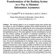 تحول سیستم بانکداری به عنوان شیوهای برای حداقل سازی عدم تقارن اطلاعات